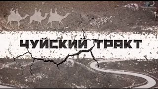 Чуйский тракт - Часть вторая (Discovery Channel HD, 02.11.2015)