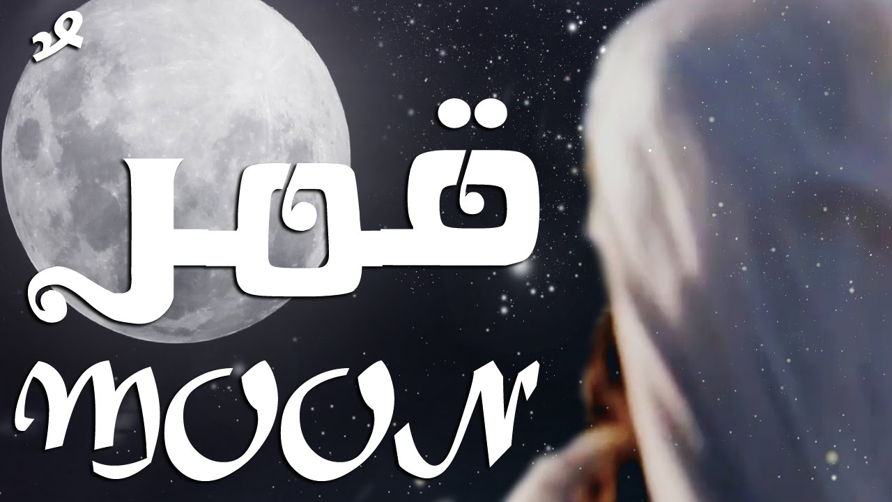 Moon O Prophet Beautiful Nasheed About The Prophet Muhammad English Subs Hd