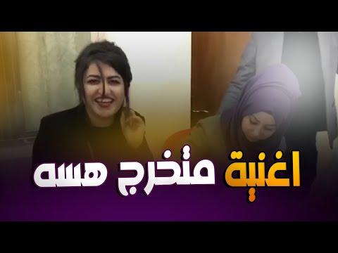 #اغنية متخرج هسه    غناء قيصر مدريد _ تخرج كلية بغداد للصيدلة 2018