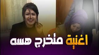#اغنية متخرج هسه || غناء قيصر مدريد _ تخرج كلية بغداد للصيدلة 2018