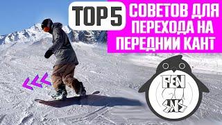 ТОП-5 СОВЕТОВ ДЛЯ ПЕРЕХОДА НА ПЕРЕДНИЙ КАНТ СНОУБОРДА