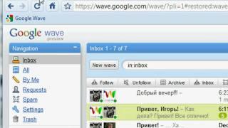 Операции над волнами в Google Wave (4/7)