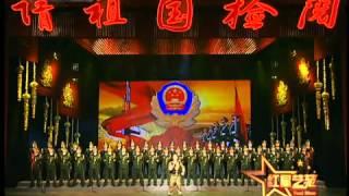 军营大舞台 请祖国检阅 庆祝中国人民解放军建军八十二周年文艺晚会 thumbnail