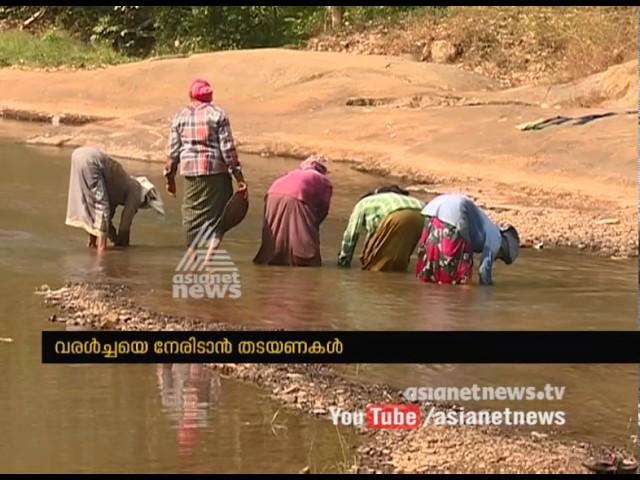 വരള്ച്ചയെ നേരിടാന് തടയണ നിര്മ്മാണം തുടങ്ങി | Kerala given a heat wave warning