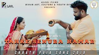 Tahke Senura Hamar | Chhath Song 2019 | Ajay Jaiswal | Aishwarya Nigam Ranjan & Deepali Sahay