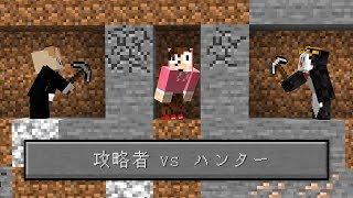 1回も死なずにエンダードラゴンを攻略する男 vs 絶対に殺すハンター【マイクラ】【vs えんちょう。】