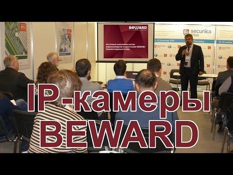 IP-камеры BEWARD