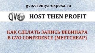 GVO Conference (MeetCheap) . Как сделать запись вебинара.