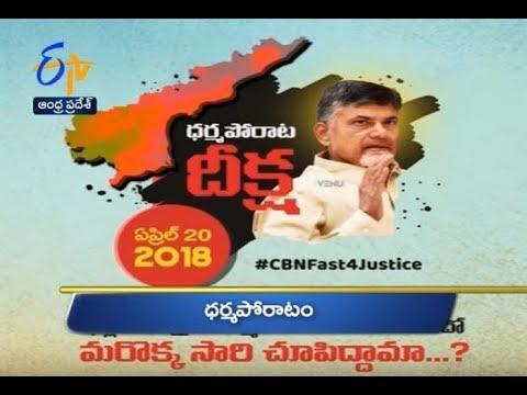 Andhra Pradesh | 20th April 2018 | Ghantaravam 6 AM News Headlines