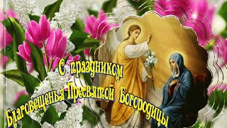С Благовещением Пресвятой Богородицы! 7 АПРЕЛЯ✨Музыкальная открытка.