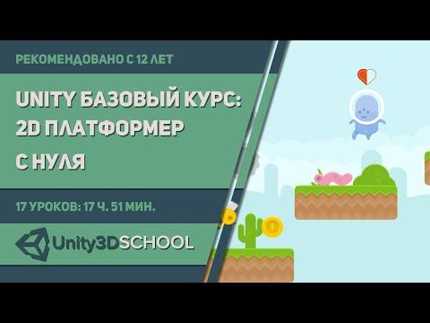 1  Урок   Установка и знакомство с Unity