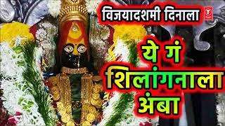 ये गं शिलांगनाला अंबा | मराठी विजयादशमी देवी गीत| YE GA SHILANGANALA AMBA | ADARSHSHINDE