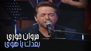 Marwan Khoury - Baadak Ya Hawa | ????? ???? - ???? ?? ???
