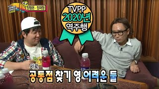 【TVPP】Jeong Hyeong Don - Meeting with Jung Jae Hyung, 정형돈 - 재형 형돈의 아이디어 회의 @ Infinite Challenge