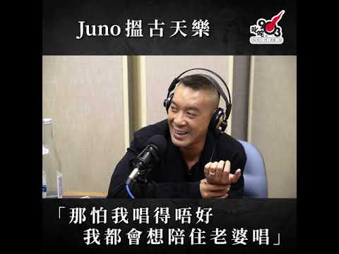 Juno搵古天樂 「那怕我唱得唔好 我都會想陪住老婆唱」