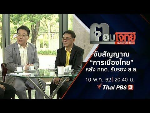 """จับสัญญาณ """"การเมืองไทย"""" หลัง """"กกต."""" รับรอง """"ส.ส."""" - วันที่ 10 May 2019"""