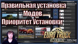 ETS2|Как Правильно Установить МОДЫ в Euro Truсk Simulator 2|Установка Приоритета Модов  в ETS 2