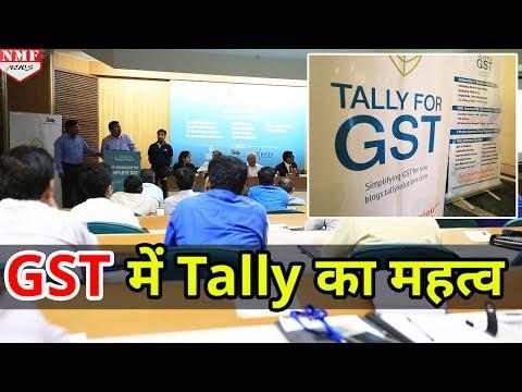 GST लागू होने पर Tally आपका काम करेगा आसान