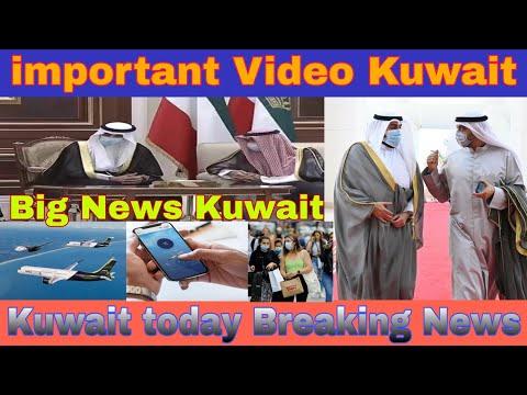 kuwait export News, important information kuwait, Breaking News Kuwait,flight information kuwait 🇰🇼