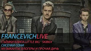 "Как снимали клип ""Little Big - Skibidi"" / #FRANCEVICHLIVE"