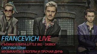 Как снимали клип 'Little Big - Skibidi' / #FRANCEVICHLIVE