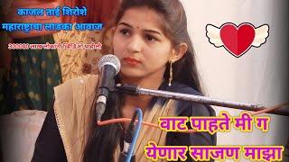 Yenar sajan majha Kajal shiroshe    येणार साजण माझा