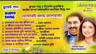 Kumar Sanu Mitali Mukherjee Mp3 song