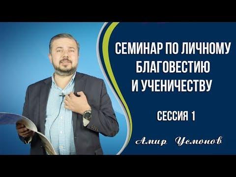 Семинар по личному  благовестию   и ученичеству - Модуль 2 ( сессия 1) - Амир Усмонов