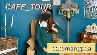 [cafe tour] 아산 'cafemangpha' 갤…