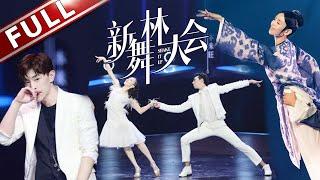 【FULL】《新舞林大会》第11期 新舞林大会总决赛 各位舞者使出浑身解数争夺冠军! 20180930【东方卫视官方高清】
