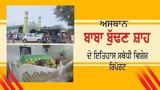 Spl. Report on the Historical Place of Peer Baba Buddhan Shah Ji at kiratpur.