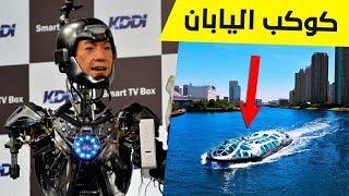 7 إختراعات مذهلة ليست موجودة إلا في اليابان