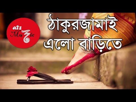 Thakur Jamai Elo Barite | Popular Bangla Folk Song | a2zMuzic