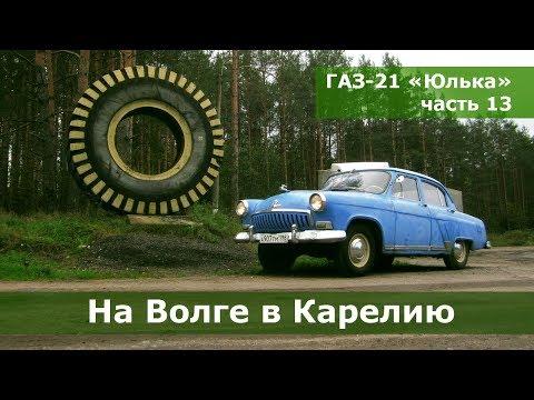 Первое путешествие на 1000 км | Расход по трассе | Карелия | Ремонт ГАЗ-21 Волга