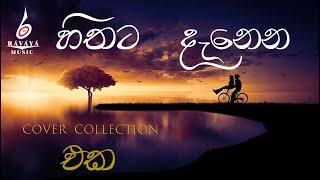 හිතට දැනෙන Cover Collection එක