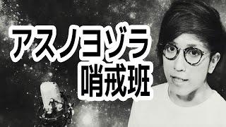 アスノヨゾラ哨戒班歌ってみた!! By うみくん 【Orangestar】IA thumbnail