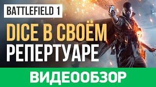 Обзор игры Battlefield 1 одиночная кампания и мультиплеер