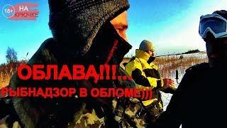 Наезд инспекторов Рыбнадзора на Ладожском Озере!!!!......Зимняя рыбалка 2019 год.
