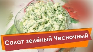 ✅ Салат зелёный Чесночный.