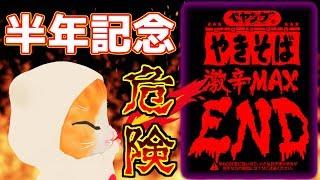 [LIVE] 【半年記念】激辛MAX ENDを食べきるにゃ!((ฅ`•ω•´)っシュッシュッ【バーチャル子猫】