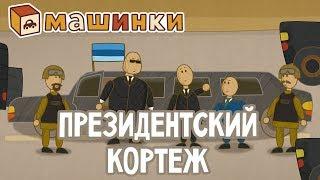 """""""Машинки"""", новый мультсериал для мальчиков - Президентский кортеж (серия 27) Развивающий мультфильм"""