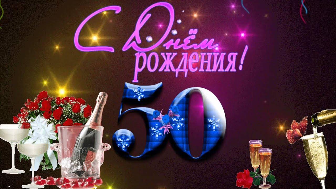 Футаж поздравления 50 летием