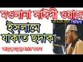 ইসলামে যাকাত ও ছদাক নিয়ে ওয়াজ। Mowlana Delwar Hossain Saidi. Bangla Waz video