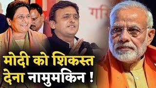 Modi को रास्ते से हटाना SP-BSP के बस में नहीं !