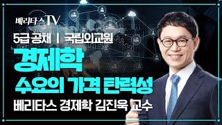 """5급공무원(행정고시) 경제학 """"수요의 가격 탄…"""