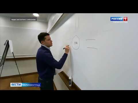 Антон Алиханов запустил