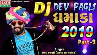 DJ Dev Pagli Dhamaka 2019 Part 2 Dev Pagli HD Ekta Sound