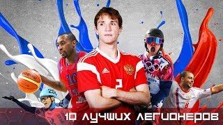 10 лучших натурализованных спортсменов России | МИР СПОРТА