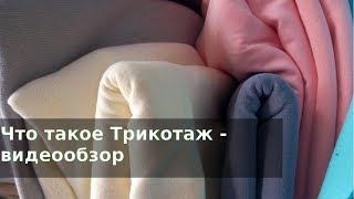 видео трикотажные ткани