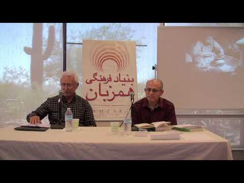Book Review Seminar - Good Earth in Farsi